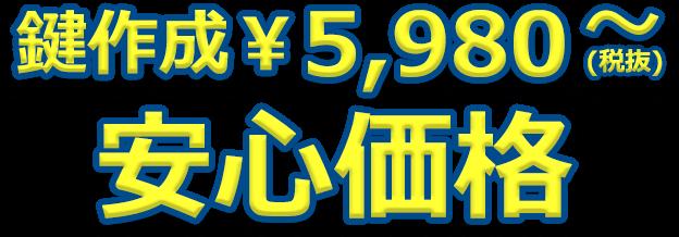 鍵作成 税抜き¥5,980~ 安心価格