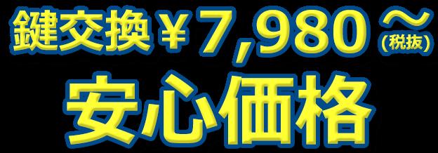 鍵交換 税抜き¥7,980~ 安心価格