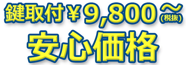 鍵取付 税抜き¥9,800~ 安心価格