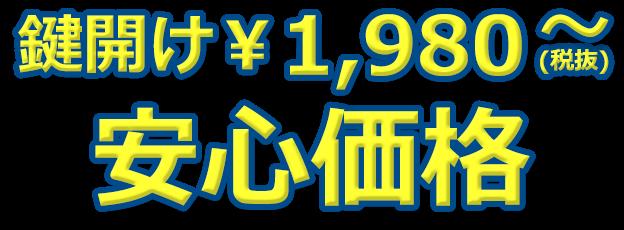 鍵開け 税抜き¥1,980~ 安心価格