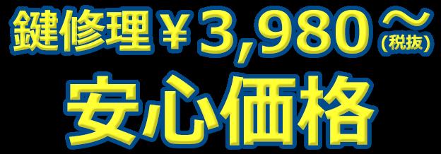 鍵修理 税抜き¥3,980~ 安心価格
