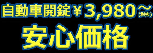 自動車開錠 税抜き¥3,980~ 安心価格