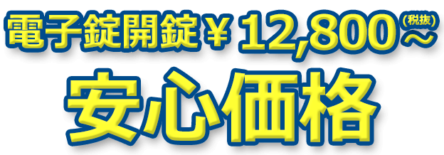 電子錠開錠¥12,800~ 安心価格