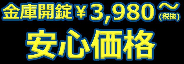 金庫開錠料金・費用 ¥3,980~ 安心価格