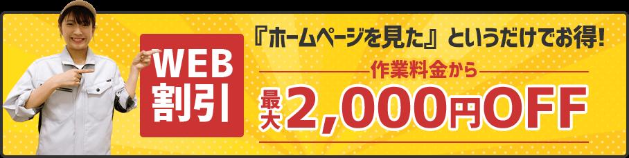 WEB割引 『ホームページを見た』というだけでお得! 作業料金から最大2000円オフ