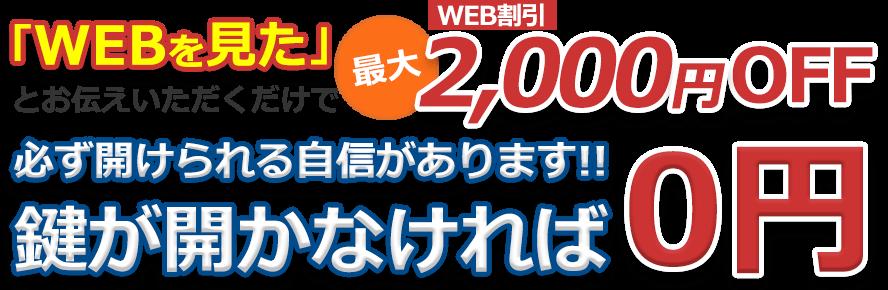 「WEBを見た」とお伝えいただくだけでWEB割 2,000円OFF 必ず開けられる自信があります!! 鍵が開かなければ0円